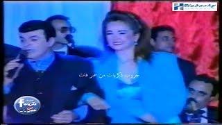 سمير صبرى ونجلاء فتحى رقص على اغنية محتار انا ويا البنات على المسرح