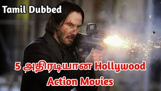 Top 5 Best Hollywood Action Movies    Tamil Dubbed Different Action Movies    Movies Machi