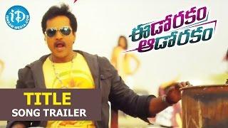Eedo Rakam Aado Rakam Movie - Title Song Trailer || Manchu Vishnu || Raj Tarun