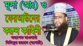 New Bangla Waz 2017 l Siddiqur Rahman Jessory Rangpur l  Islamic Waz Bogra