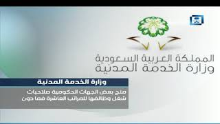 وزارة الخدمة المدنية: منح بعض الجهات الحكومية صلاحيات شغل وظائفها للمراتب العاشرة فما دون