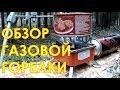 Download Video Download ОБЗОР ГАЗОВОЙ МИНИ-ГОРЕЛКИ