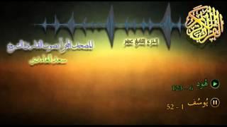 12 - المصحف المجزأ - القارئ الشيخ سعد الغامدي - الجزء الثاني عشر