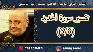 د.محمد راتب النابلسي - تفسير سورة الحديد ( 7 \ 8 )