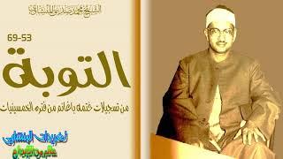 سوره التوبه 53*69 للشيخ محمد صديق المنشاوى ختمه باغانم من روائع التلاوات الخاشعه