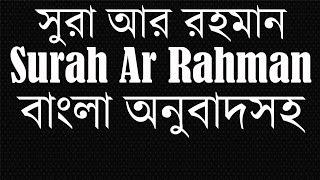 Sura Ar Rahman with Bangla Translation. বাংলা অনুবাদ সুরা আর রহমান