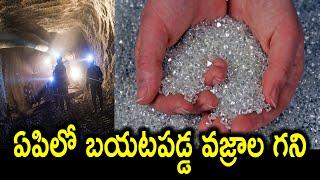 Daimond Mines Found in Andhra Pradhesh Vajrakarur in Ananthapur