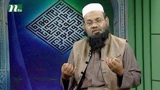 Apnar Jiggasa (আপনার জিজ্ঞাসা) | Episode 1927 | Islamic Talk Show   Religious Problems and Solutions