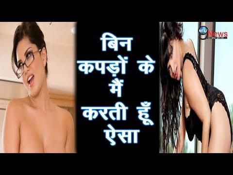 Xxx Mp4 Must Watch बिन कपड़ो को सनी लियोन करती है ऐसी हरकते… Sunny's Activity Without Clothes 3gp Sex