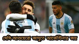 মেসি - আগুয়েরোর জাদুতে রাশিয়াকে দারুণ ভাবে হারালো আর্জেন্টিনা | Argentina vs Russia 1-0