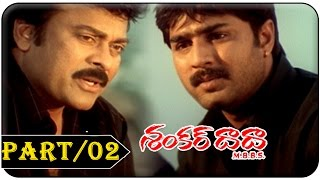 Shankar Dada Telugu Movie Part 2/13 || Chiranjeevi & Sonali Bendre || shalimarcinema