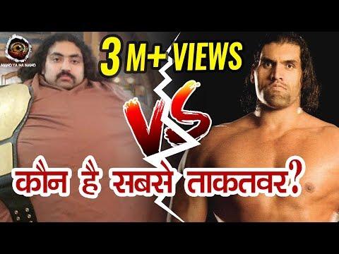 Xxx Mp4 WWE पाकिस्तानी Khan Baba Vs इंडियन Khali कौन दुनिया का सबसे ताकतवर आदमी Mano Ya Na Mano 3gp Sex