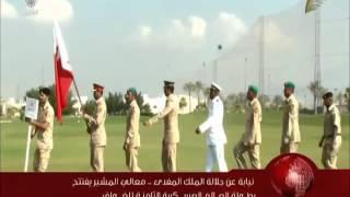 البحرين : معالي القائد العام لقوة دفاع البحرين يفتتح بطولة العالم العسكرية الثامنة للجولف