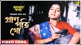 Prano Pati Go | Rupban Kanya | Bengali Movie Video Song | Haimanti shukla Song