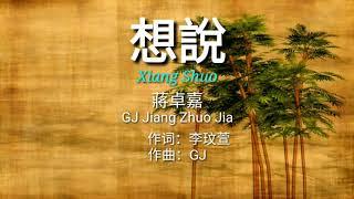 GJ 蔣卓嘉 Jiang Zhuo Jia 【Want To Say 想說  Xiang Shuo】