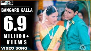 Murari Movie    Bangaru Kalla Full Video Song    Mahesh Babu, Sonali Bendre