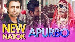 Apurba New Bangla Natok 2018 |  ২০১৮ সালের অপূর্বার সেরা বাংলা নাটক
