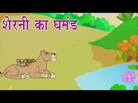 Panchtantra Ki Kahaniyan | Proud Lioness | शेरनी का घमंड | Kids Hindi Story