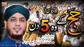 Allama Nisar Ali Ujagar - Hajj K Woh 5 Din - Hajj Bayan 2017