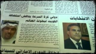 بطولة العالم السادسة والعشرون لكرة السرعة الكويت