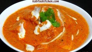 Paneer Butter Masala Recipe-Restaurant Style Paneer Makhani or Paneer Butter Masala- Butter Paneer