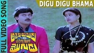 Digu Digu Bhama Video Song | Attaku Yumudu Ammayiki Mogudu | Chiranjeevi, Vijayashanthi