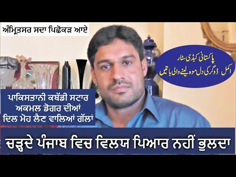 Xxx Mp4 Interview Akmal Shahzad Dogar International Kabaddi Player Desi Infotainer 3gp Sex