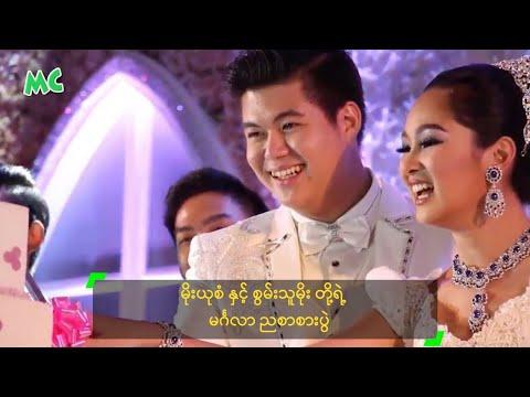 Xxx Mp4 မိုးယုစံ ႏွင့္ စြမ္းသူမိုး တို႔ရဲ့ မဂၤလာ ညစာစားပြဲ Moe Yu San Wedding Dinner 3gp Sex
