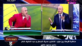 اشتباك ساخن وناري بين مؤيد للخطيب وآخر لمحمود طاهر في ماراثون انتخابات الأهلي