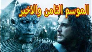 Game Of Thrones موعد عرض مسلسل صراع العروش الجزء الثامن الحلقة الاولى