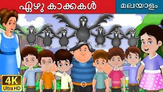 ഏഴു കാക്കകൾ | The Seven Crows in Malayalam | Fairy Tales in Malayalam | Malayalam Fairy Tales