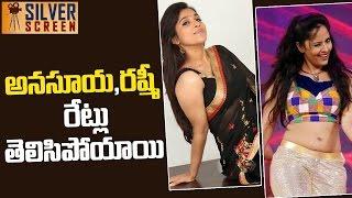 Jabardasth Anchors Rashmi & Anasuya Shocking Remunerations | Telugu Tv Anchors Remuneration
