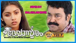 Devasuram malayalam full movie   Mohanlal Revathi movie   malayalam action movie   upload 2016