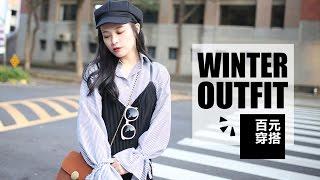 [合作] 2016 MONROE x KOREA Q 平價百元冬季穿搭分享