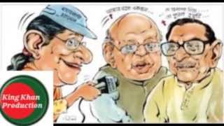 Download Bangladesh Funny Politics(song) 3Gp Mp4
