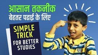 Simple Trick for Better Studies | बेहतर पढाई के लिए आसान तकनीक