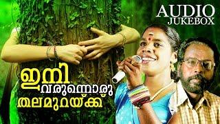 Super Hit Malayalam Kavitha | Ini Varunnoru Thalamurakku | Audio Jukebox