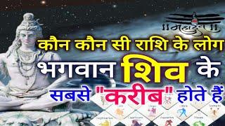 """जानिए कौन कौन सी राशि वाले लोग होते हैं भगवान शिव के सबसे """"करीब""""... Shivratri 2018 Special"""