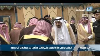 الملك يؤدي صلاة الميت على الأمير مشعل بن عبدالعزيز آل سعود