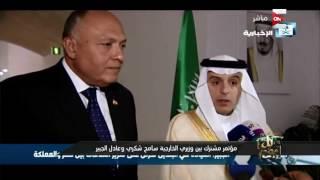 كل يوم - الجبير: القيادة في البلدين تحرص على تعزيز العلاقات بين مصر والمملكة
