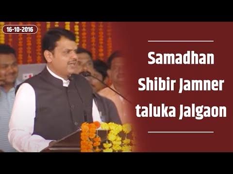 Xxx Mp4 CM Devendra Fadnavis At Samadhan Shibir Jamner Taluka Jalgaon 3gp Sex