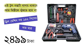 All In One Tool Box l Drill Machine Set l Tool Box Price in BD