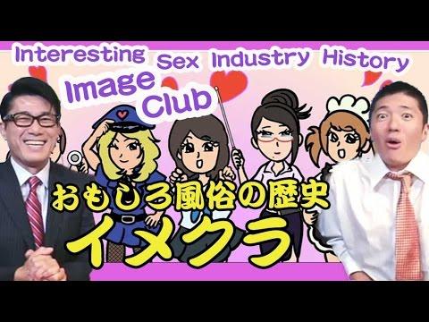 Xxx Mp4 Image Club Interesting Sex Industry History 「イメクラ」おもしろ風俗の歴史 3gp Sex