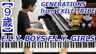 【9歳】GENERATIONS from EXILE TRIBE/F.L.Y. BOYS F.L.Y. GIRLS