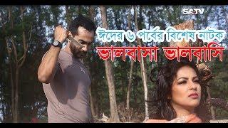 Eid Natok Valobasha Valobashi Ep 01 | Shojol | Monalisa | Nirob | Tanjin Tisha