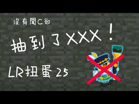 Xxx Mp4 想要達文C,竟然抽到XXX!<Line Rangers扭蛋 25>高CP寵加倍! 3gp Sex