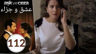 مسلسل عشق و جزاء - الحلقة 112