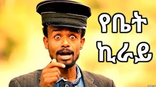 Million Abebe (ዘንዬ አራዳ) - Yebet Kiray   የቤት ኪራይ - New Ethiopian Music 2017 (Official Video)