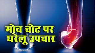 मोच को कैसे ठीक करे | Sprain Treatment At Home | Desi ilaj