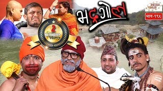 Bhadragol, Episode-195, 25-January-2019, By Media Hub Official Channel